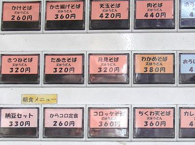 信州そば讃岐うどん@川崎(3)おろし梅うどん400牛肉コロッケ100.JPG