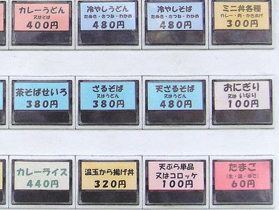 信州そば讃岐うどん@川崎(6)おろし梅うどん400牛肉コロッケ100.JPG