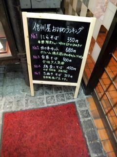 信州屋@渋谷(2)豚ニラそば味玉つき550.JPG