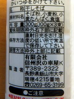 信州沢の車屋@長野県(3)八割そば199.JPG