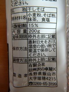 信州沢の車屋@長野県(3)茶そば.JPG
