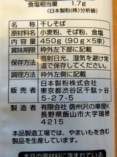 信州沢の車屋@長野県製造日本製粉@渋谷区販売(3)信州飯山信州そば169.JPG