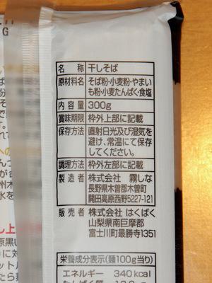 信州開田高原黒いそば@霧しな(3).JPG