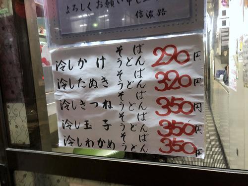 信濃路@大森 (3)たぬきそば290玉子60ライス小160.jpg