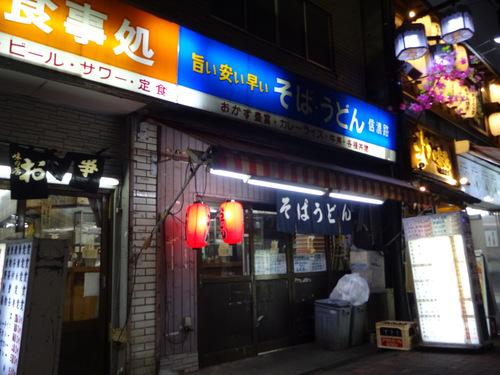 信濃路@平和島 (1)たぬきそば290玉子50.JPG