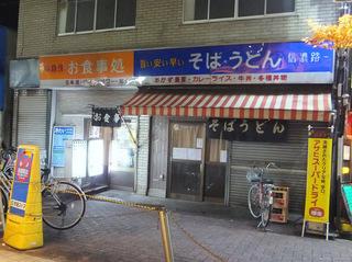 信濃路@平和島(1)今回未食.JPG