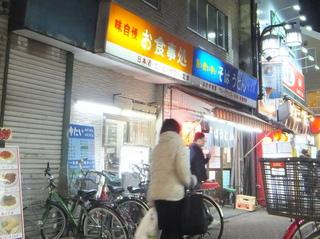 信濃路@平和島(4)アジ天そば330.JPG