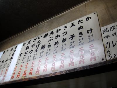 信濃路@平和島(5)ゴボウそば290.JPG