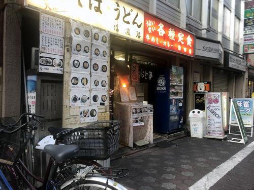 信濃路@蒲田 (1)とまと割り350エビフライ500青汁割り350たぬきそば300.jpg