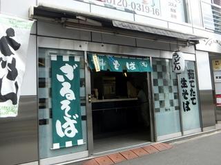 信越そば@外苑前(1)カレー丼500ハム天80.JPG