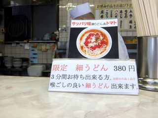 信越そば@外苑前(3)カレー丼500ハム天80.JPG