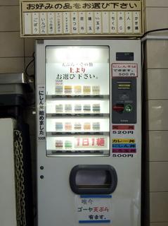 信越そば@外苑前(8)カレー丼500ハム天80.JPG