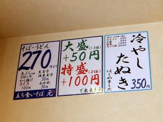 元@亀戸(4)冷やしたぬきそば350紅しょうが100.JPG