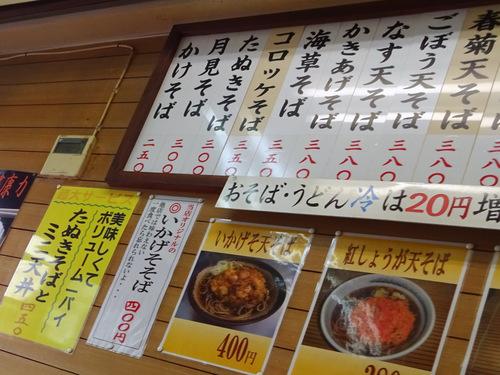 六文そば中延店@中延 (4)いかげそそば400.JPG