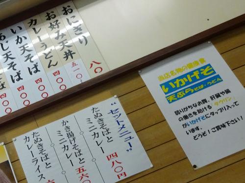 六文そば中延店@中延 (5)いかげそそば400.JPG