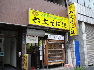 六文そば処浜松町一丁目店@大門(2)いかげそ天そば390紅しょうが天130.JPG
