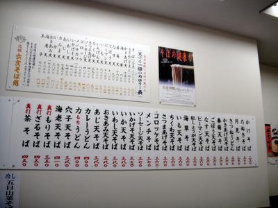 六文そば処浜松町一丁目店@大門(3)いかげそ天そば390紅しょうが天130.JPG