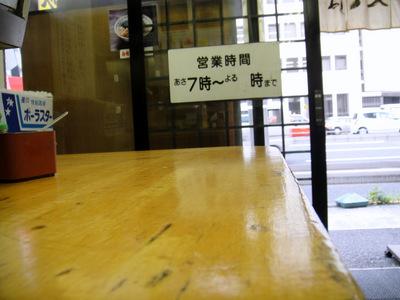 六文そば処浜松町一丁目店@大門(7)いかげそ天そば390紅しょうが天130.JPG