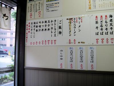 六文そば処浜松町一丁目店@大門(9)いかげそ天そば390紅しょうが天130.JPG