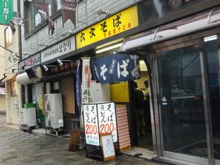 六文そば日暮里㐧2店@日暮里(1)かけそば200ジャンボ120.JPG