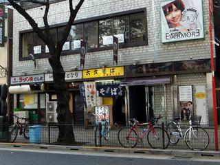 六文そば日暮里第2号店@日暮里(1)かけそば200ゲソ(生姜)100.JPG