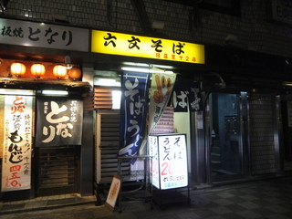 六文そば日暮里第2店@日暮里(3)かけそば200イカゲソ90.JPG