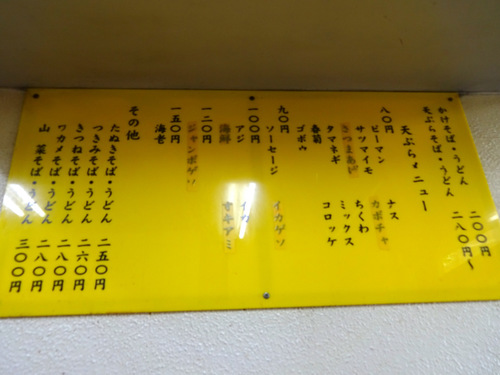 六文そば第2店@日暮里 (7)かけそば200ゲソ100.JPG