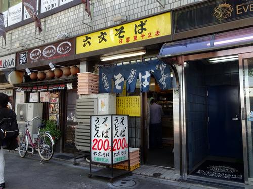 六文そば第2店@日暮里 (8)かけそば200ゲソ100.JPG