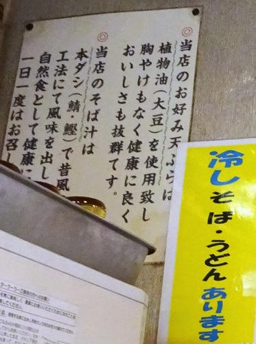 六文そば金杉橋店@浜松町 (3)いかげそそば370冷やし20.JPG