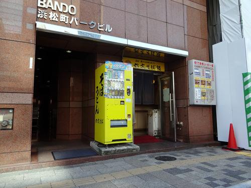 六文そば金杉橋店@浜松町 (8)いかげそそば370冷やし20.JPG