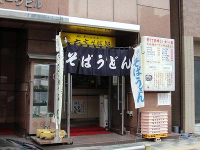 六文そば金杉橋店@浜松町(1)いかげそそば370.JPG