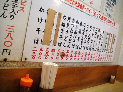 六文そば金杉橋店@浜松町(5)いかげそそば370.JPG