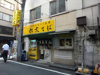 六文そば@三越前店(1)なす天そば340冷し20.JPG