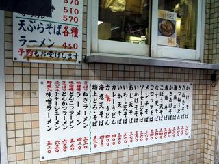 六文そば@三越前店(4)なす天そば340冷し20.JPG