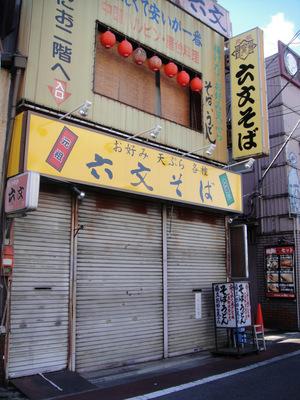 六文そば@中延(1)未食.JPG