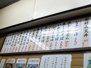 六文そば@中延(2)げそ天うどん370.JPG