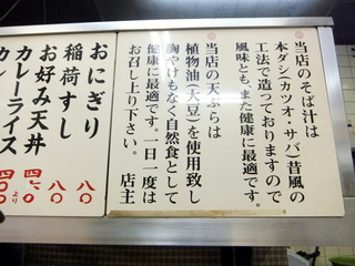 六文そば@中延(5)いかげそ天そば370.JPG