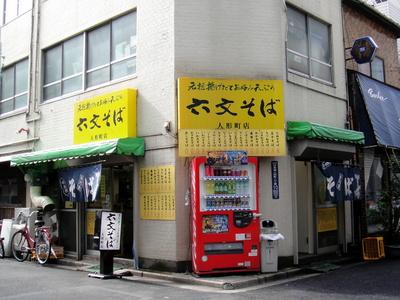 六文そば@人形町店(5)ジャンボげそそば320.JPG