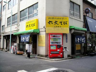 六文そば@人形町店未食.JPG
