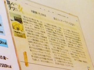 六文そば@昌平橋(7)イカゲソ天そば370.JPG