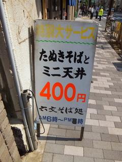 六文そば@昌平橋(8)イカゲソ天そば370.JPG