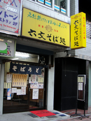 六文そば@本郷三丁目 (1) 未食.JPG