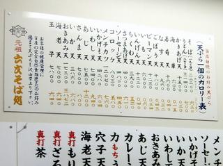 六文そば@浜松町1丁目(1)いかげそ天うどん390.JPG