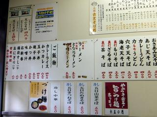 六文そば@浜松町1丁目(5)いかげそ天うどん390.JPG