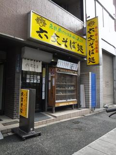 六文そば@浜松町1丁目(6)いかげそ天うどん390.JPG
