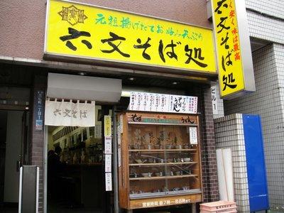 六文そば@浜松町(1)おきあみ天そば380.JPG