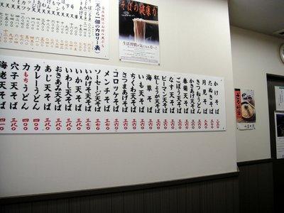 六文そば@浜松町(2)おきあみ天そば380.JPG