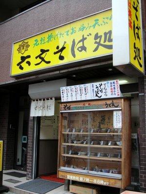 六文そば@浜松町(6)おきあみ天そば380.JPG