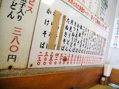 六文そば@金杉橋店(4)かきあげそば350.JPG