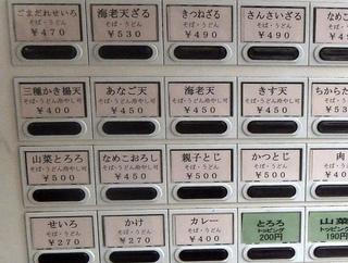 六花たべりゃんせ@御成門(2)きつねざるそば490.JPG